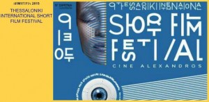 «THESSALONIKI INTERNATIONAL SHORT FILM FESTIVAL» Από  9 - 13 Οκτωβρίου 2015.